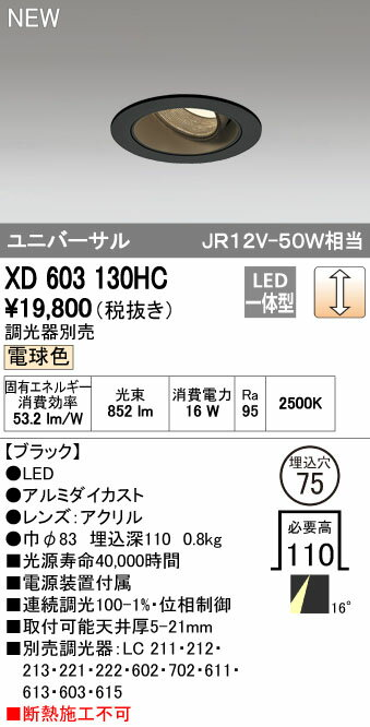 オーデリック 店舗・施設用照明 テクニカルライト ダウンライト【XD 603 130HC】XD603130HC[新品]【RCP】