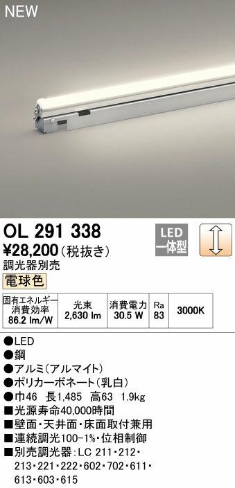 オーデリック 店舗・施設用照明 テクニカルライト 間接照明【OL 291 338】OL291338[新品]【RCP】