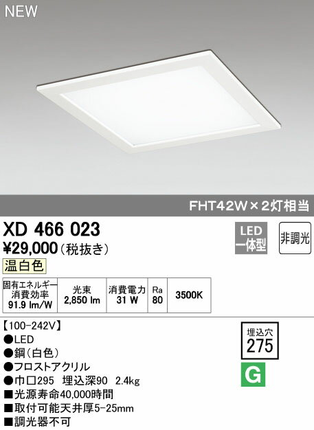 オーデリック 店舗・施設用照明 テクニカルライト ベースライト【XD 466 023】XD466023[新品]【RCP】