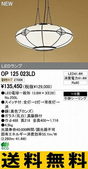 オーデリック インテリアライト 和風照明 【OP 125 023LD】 OP125023LD 和室[新品]【RCP】