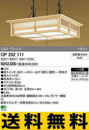 オーデリック インテリアライト 和風照明 【OP 252 111】 OP252111 和室[新品]【RCP】