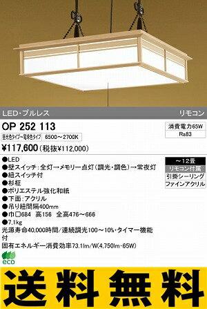 オーデリック インテリアライト 和風照明 【OP 252 113】 OP252113 和室[新品]【RCP】