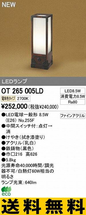 オーデリック インテリアライト 和風照明 【OT 265 005LD】 OT265005LD 和室[新品]【RCP】