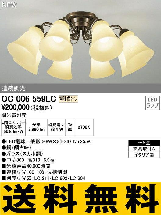 オーデリック インテリアライト シャンデリア 【OC 006 559LC】OC006559LC[新品]【RCP】