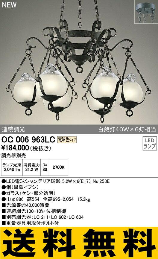 オーデリック インテリアライト シャンデリア 【OC 006 963LC】OC006963LC[新品]【RCP】