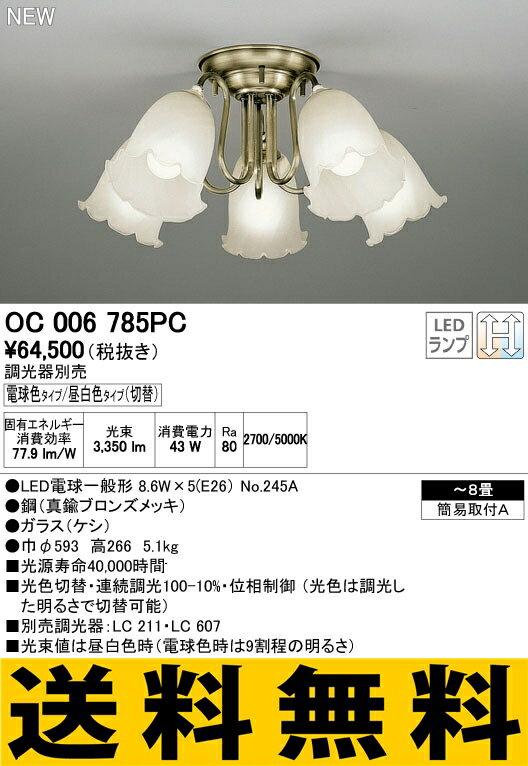 オーデリック シャンデリア 【OC 006 785PC】【OC006785PC】[新品]【RCP】