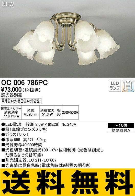 オーデリック シャンデリア 【OC 006 786PC】【OC006786PC】[新品]【RCP】