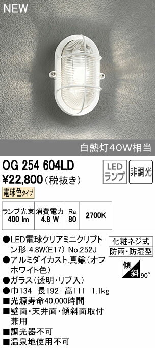オーデリック ブラケットライト 【OG 254 604LD】【OG254604LD】[新品]【RCP】