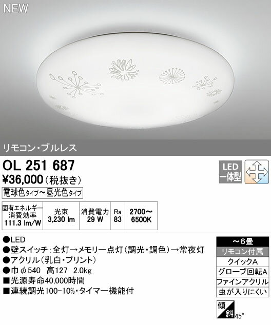オーデリック シーリングライト 【OL 251 687】【OL251687】[新品]【RCP】