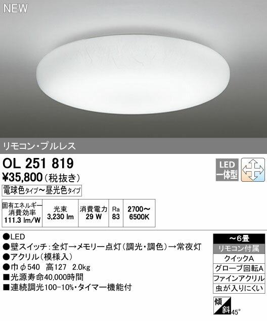 オーデリック 和照明 【OL 251 819】【OL251819】 和室[新品]【RCP】
