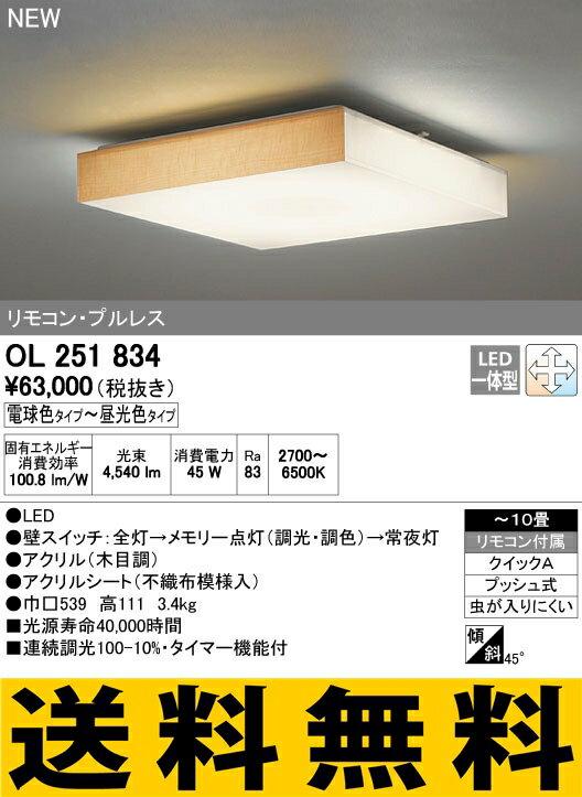 オーデリック 和照明 【OL 251 834】【OL251834】 和室[新品]【RCP】