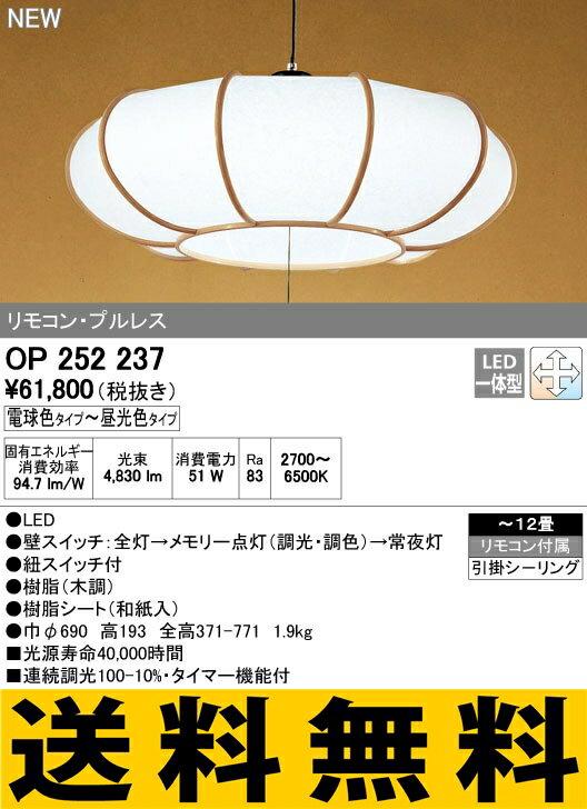 オーデリック 和照明 【OP 252 237】【OP252237】 和室[新品]【RCP】