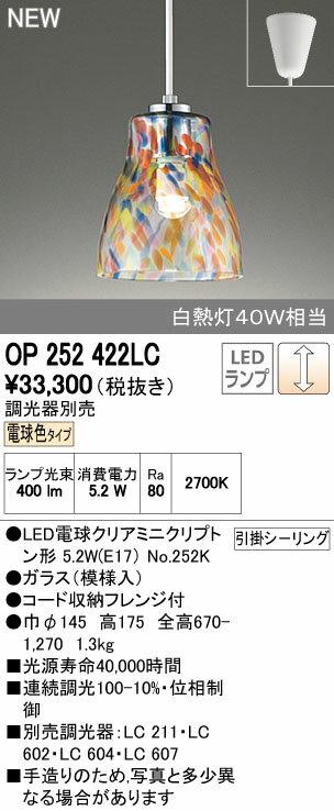 オーデリック ペンダントライト 【OP 252 422LC】【OP252422LC】[新品]【RCP】