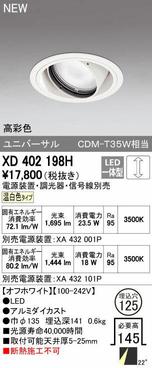 オーデリック ダウンライト 【XD 402 198H】【XD402198H】[新品]【RCP】