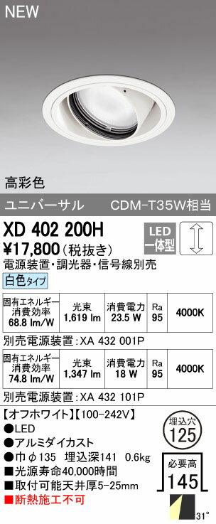 オーデリック ダウンライト 【XD 402 200H】【XD402200H】[新品]【RCP】