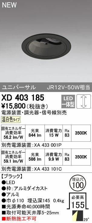 オーデリック ダウンライト 【XD 403 185】【XD403185】[新品]【RCP】