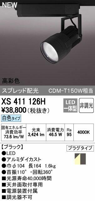 オーデリック スポットライト 【XS 411 126H】【XS411126H】[新品]【RCP】