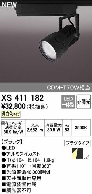 オーデリック スポットライト 【XS 411 182】【XS411182】[新品]【RCP】
