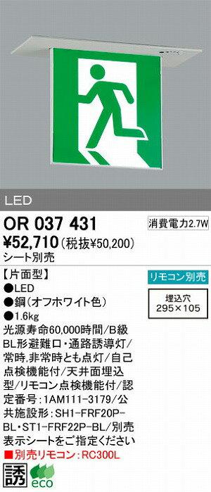 オーデリック 店舗・施設用 非常灯・誘導灯 【OR 037 431】 OR037431[新品]【RCP】