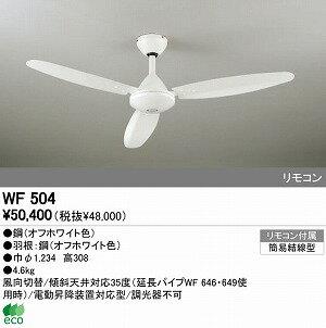 オーデリック インテリアライト シーリングファン 【WF 504】 WF504[新品]【RCP】