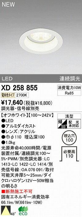 オーデリック 店舗・施設用 ダウンライト 【XD 258 855】 XD258855[新品]【RCP】