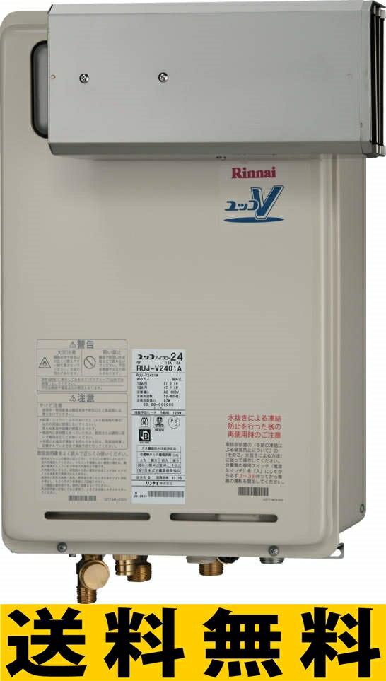 リンナイ ガス給湯器【RUJ-V2001A(A)】[23-2345] RUJ-V2401[新品]【RCP】