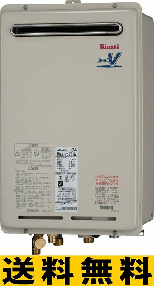 リンナイ ガス給湯器【RUJ-V1601W(A)】[23-2396] RUJ-V2401[新品]【RCP】