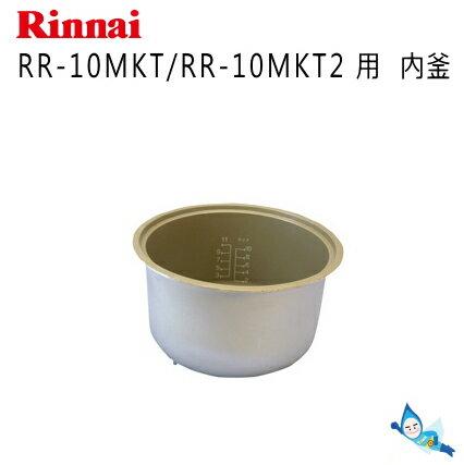 リンナイ RR-10MKT/RR-10MKT2用内釜(部品コード:077-189-000)【お取り寄せ品】*