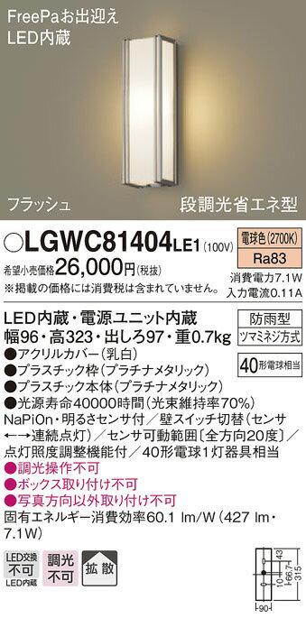 パナソニック照明器具(Panasonic) Everleds FreePaお出迎え・段調光省エネ型 LEDポーチライト LGWC81404LE1 (電球色)