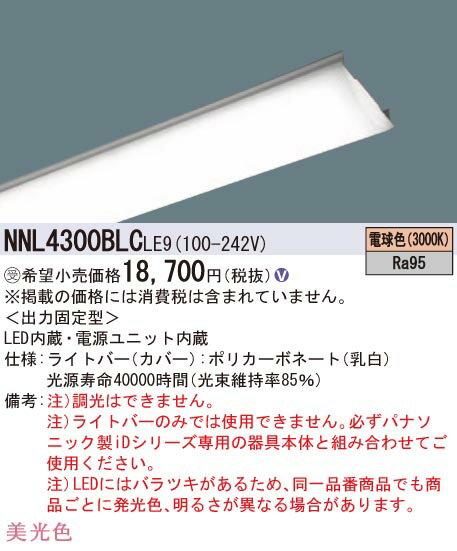 パナソニック照明器具(Panasonic) Everleds LED iDシリーズ ライトバー(3200lm・美光色タイプ・調光可) NNL4300BLCLE9 (電球色3000k) 【受注生産品】