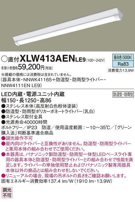 パナソニック照明器具(Panasonic) 天井直付型 40形一体型LEDベースライト FLR40形×1灯器具節電タイプ・ステンレス製・Dスタイル 防湿型・防雨型 XLW413AENLE9