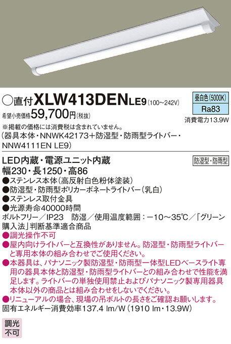 パナソニック照明器具(Panasonic) 天井直付型 40形一体型LEDベースライト FLR40形×1灯器具節電タイプ・ステンレス製・Dスタイル 防湿型・防雨型 XLW413DENLE9