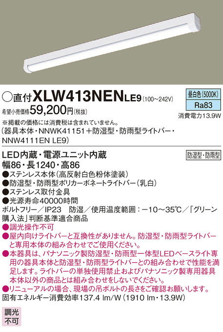 パナソニック照明器具(Panasonic) 天井直付型 40形一体型LEDベースライト FLR40形×1灯器具節電タイプ・ステンレス製・iスタイル 防湿型・防雨型 XLW413NENLE9