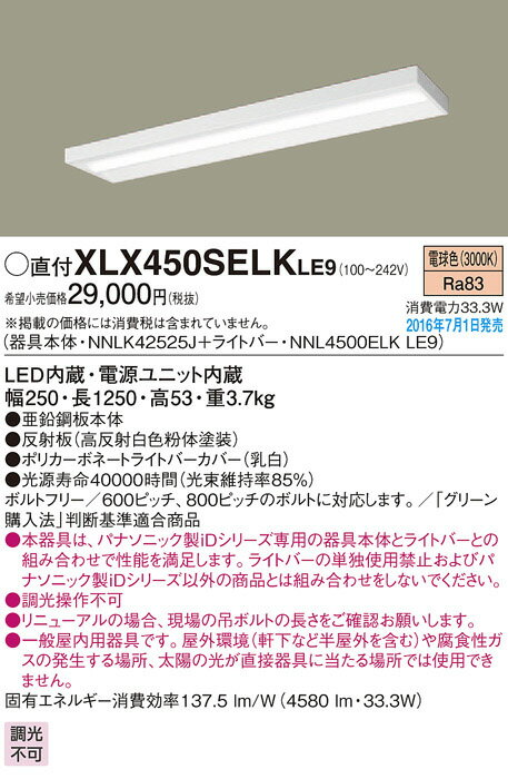 パナソニック照明器具(Panasonic) 天井直付型 40形一体型LEDベースライト Hf32形×2灯定格出力型器具相当・スリムベース XLX450SELKLE9