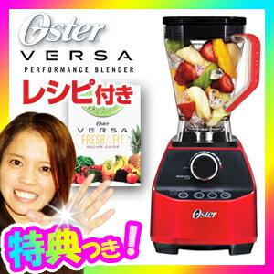 Oster VERSA オスター パワーブレンダー ベルーサ 超強力モーター 専用レシピブック付 電動ミキサー 1200W スムージー ペースト スープメーカー