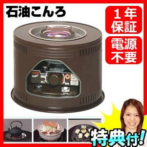 トヨトミ TOYOTOMI 石油こんろ HH-210 石油コンロ やかんや鍋の湯沸しも可能 ガステーブル並みのパワー 石油ストーブ HH210(M) 灯油ストーブ