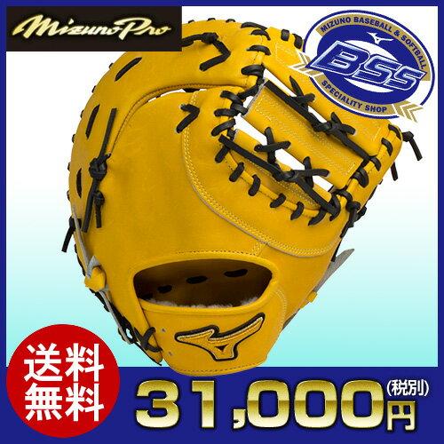 春夏新作 野球 軟式 グラブ【ミズノ/MIZUNO】<Mizuno Pro>スピードドライブテクノロジー(一塁手用)(1AJFR14000_47)