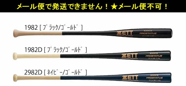 【ZETT/ゼット】木製 ノックバット PROSTAT PROS (BKT140)トレーニングバット / 硬式 / 軟式 / 野球 / ベースボール / ソフトボール