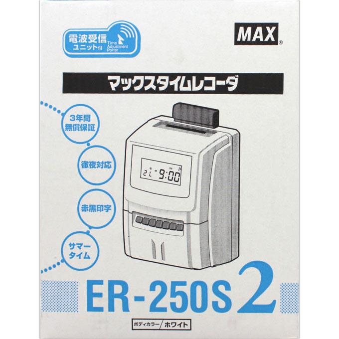 マックス タイムレコーダ ER-250S2 ER90028