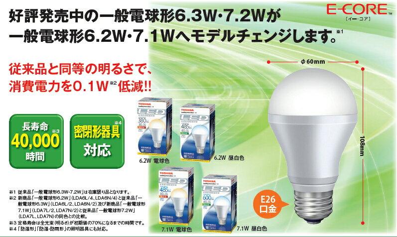 従来品と同等の明るさで、消費電力を0.1W低減!!LED電球◆6.2W 380lm  電球色相当 LDA6L/4 100個セット