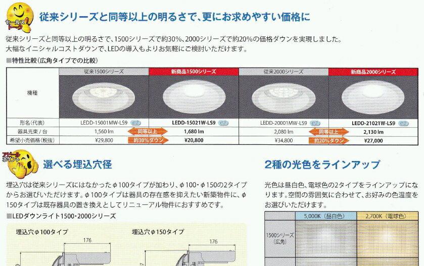 E-CORE LEDダウンライト20000シリーズ◆埋込穴100mm  電球色◆FHT42W形器具相当◆LEDD-21011L-LS9