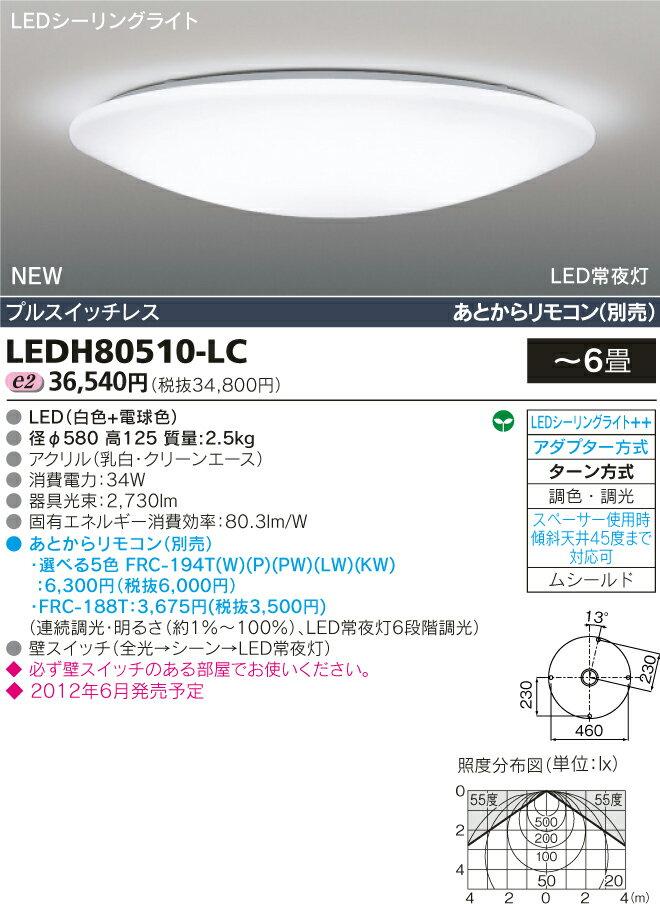 SOPLANOTE 丸型LEDシーリングライト◆6畳用 34W  2730lm◆ LEDH80510-LC