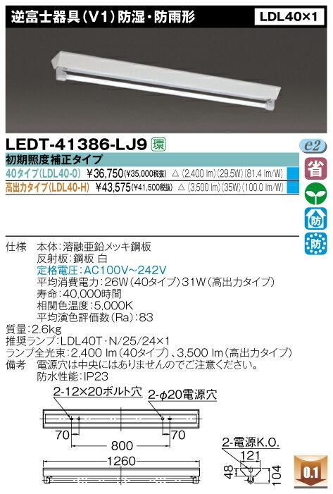 直管形LEDベースライト  逆富士器具(V1)防湿・防雨形◆LDL40*1用◆40タイプ LEDT-41386-LJ9