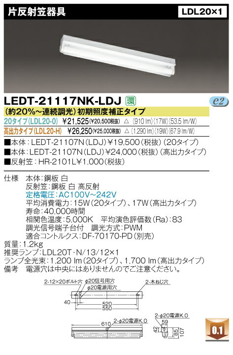 直管形LEDベースライト 直付形 FL20*1灯相当  片反射笠器具  高出力タイプ◆LEDT-21117NK-LDJ