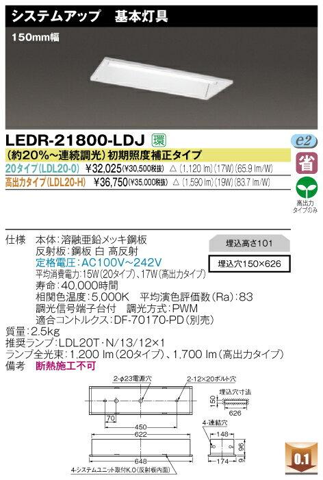 直管形LEDベースライト 埋込形 FL20*1灯  システムアップ基本灯具   高出力タイプ◆LEDR-21800-LDJ