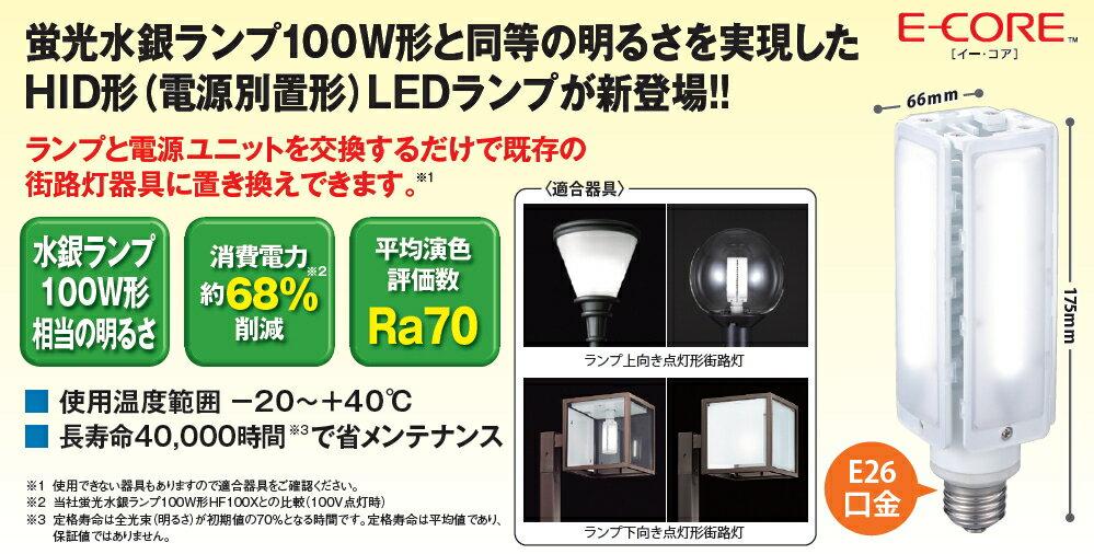 HID形(電源別置形) LEDランプ■32W 4200lm  LDTS32N-G用LED電源ユニット■LEK-320016A01M