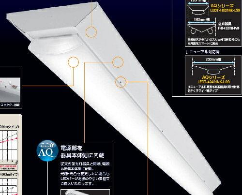 LEDベースライト AQシリーズ 求められる、その先のLEDへ■4000lm  5000K 本体、LEDバー■LEDR-44401NK-LS9