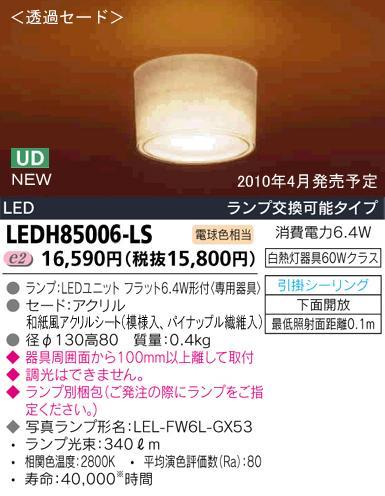E-CORE LED和風 シーリングダウン◆取付けかんたん!!LEDH85006-LS