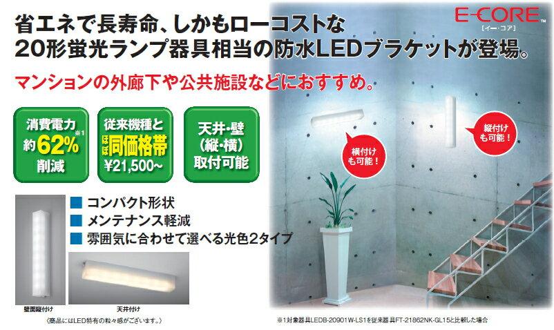 LED防水ブラケット(20W形蛍光ランプ器具相当)■昼白色 100V  LEDB-20901W-LS1
