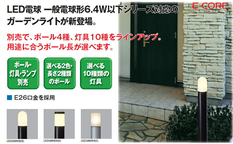 LED ガーデンライト ポール・灯具セット■ランプ別売 LEDG88912(S) LPD80410(S)